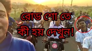 Ideal college dhanmondi Rag day batch 18 Road show