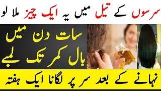 Baal Ghanay Aur Lambe Karne Ka Nuskha | How To Have Long and Thick Hair | TUT