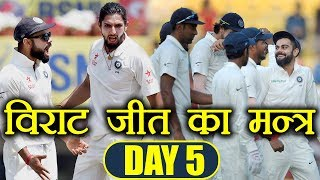India Vs Sri Lanka 3rd Test Day 5 PREVIEW, India pushes for victory | वनइंडिया हिंदी