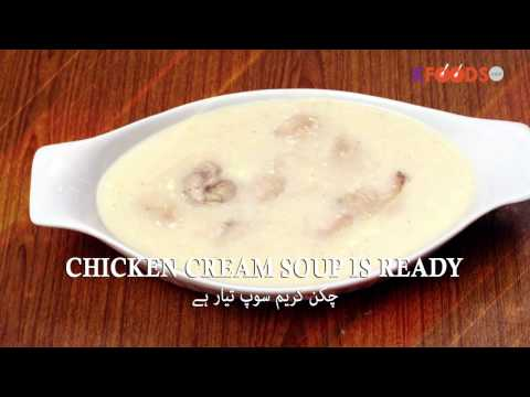 Chicken Cream Soup Recipe in Urdu & English