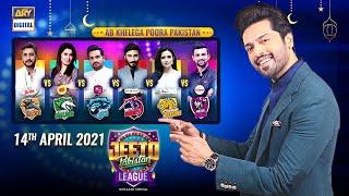 Jeeto Pakistan League | Ramazan Special | 14th April 2021 | ARY Digital