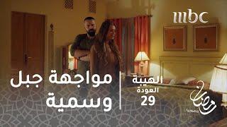 مسلسل الهيبة - الحلقة 29 - مواجهة جبل وسمية بعد كشف الحقيقة