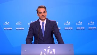 Δήλωση Κυριάκου Μητσοτάκη για το αποτέλεσμα των εθνικών εκλογών