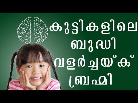 നിങ്ങളുടെ കുട്ടികൾ ഇനി കൂടുതൽ ബുദ്ധി ഉള്ളവർ ആയി വളരട്ടെ | For Kids IQ Level