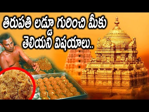Tirumala Tirupati LADDU Interesting Information || Remix King