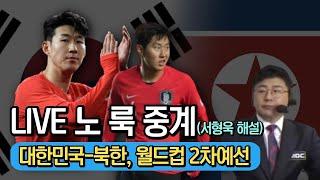[Live] '사상 초유' 노 룩 중계 | 대한민국 vs 북한 (월드컵 예선)