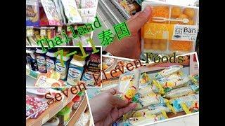 Thailand 泰国 7-11 ( Seven Eleven foods ) 2018