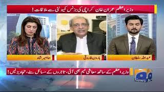 GEO PAKISTAN - Wazir-e-Azam Imran Khan Karachi Ki Business Class Sy Mulaqat