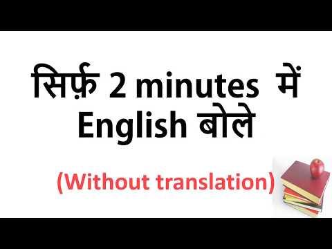 सिर्फ़2 minutes में English बोले (Without translation)