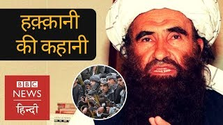 How Dangerous Haqqani Network is?  (BBC Hindi)