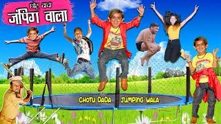 CHOTU DADA JUMPING WALA | छोटू दादा की जंपिंग  | Khandesh Hindi Comedy | Chotu Dada Comedy Video