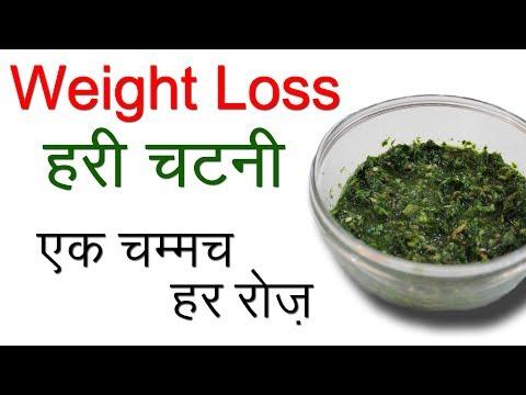 वज़न घटाने के लिए खाएं यह हरी चटनी | Healthy Green Chutney for Weight Loss | Health Benefits in Hindi