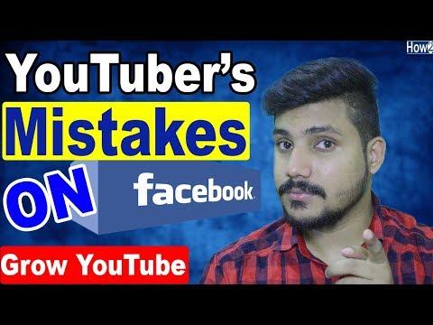 Top 6 Mistakes New YouTubers Make On Facebook | Promote Youtube video free Hindi Urdu 2018