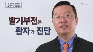 [발기부전의 진단은 환자가 내리는 것] 발기부전 이야기#3 (비뇨기과 전문의 박성훈)