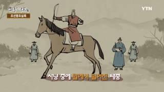 [한국사 탐(探)] - 조선왕조실록, 500년 역사를 기록하다 / YTN DMB