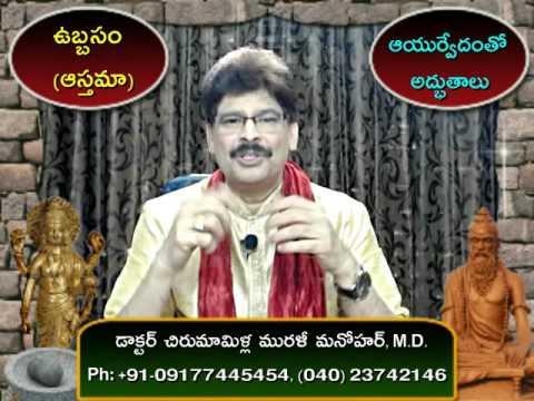 Asthma, Sure Remedy in Telugu by Dr. Murali Manohar Chirumamilla, M.D. (Ayurveda)