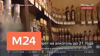 """""""Прямо и сейчас"""": запрет на алкоголь до 21 года - Москва 24"""