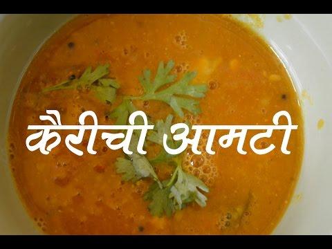 कैरीची आमटी | Kairichi Amti Recipe In Marathi