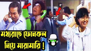 Kaissa Funny Phone Call | Bangla New Comedy Dubbing