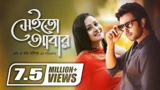Sheito Abar || Bangla HD Natok || ft Apurba | Purnima | Director : SA Haque Alik