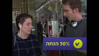 שאול אמסטרדמסקי: איך לשלם לבנק אפס - שלב המצלמה הנסתרת