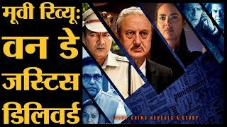 One Day Justice Delivered Film Review in Hindi | Anupam Kher | Esha Gupta | Kumud Mishra
