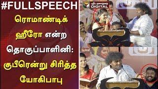 Download ரொமாண்டிக் ஹீரோ என்ற தொகுப்பாளினி : குபீரென்று சிரித்த யோகிபாபு   YogiBabu Comedy   Yogi Babu Speech Video