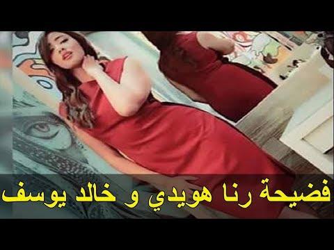 Xxx Mp4 بعد منى فاروق وشيما الحاج ومنى الغضبان فيديو خالد يوسف و رنا هويدي مذيعة قناة Mbc 3gp Sex