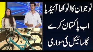 Ab Pakistan Kry Ga Cycle Ki Sawari   A Unique Idea by young Pakistani   Idea Croron Ka