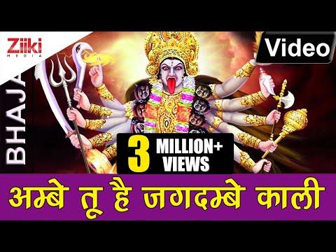 Xxx Mp4 Ambe Tu Hai Jagdambe Kali Kali Maa Ki Aarti Kali Mata Bhajan Jai Kali Maa 3gp Sex