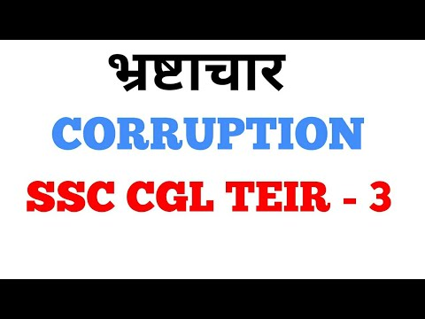 CORRUPTION Essay, SSC CGL Descriptive Paper Essay & Letter for SSC CGL, Expected Topic SSC CGL Teir3