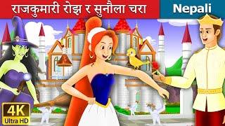 राजकुमारी रोझ  र सुनौला चरा | Princess Rose Story in Nepali | Nepali Story | Nepali Fairy Tales
