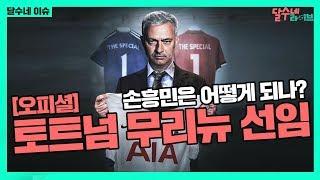 [오피셜] 무리뉴 토트넘 감독 선임, 손흥민의 선택은? [토트넘 감독 교체 파장]