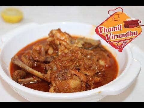 Chicken lollipop gravy in TAMIL - காரமான சிக்கன் லாலிபாப் கிரேவி -  How to make