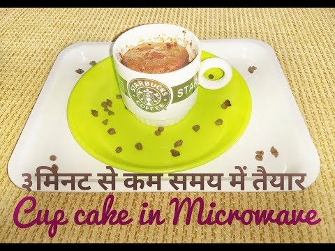 Chocolate Cup Cake in Microwave