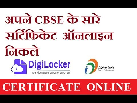 How to get CBSE class 12th Marksheet, CLC, Migration certificate.