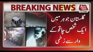 Karachi: Youth Becomes First Male Victim of Knife Attack
