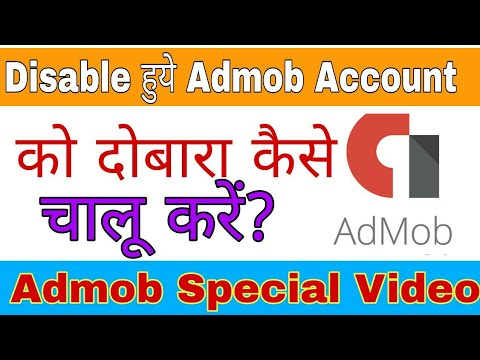 Admob Account Disable ! How To Appeal Suspended Account ! Latest Trick 2018 !