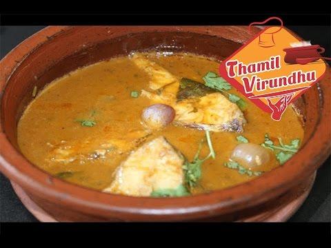 Village style fish curry in Tamil - கிராமத்து மீன் குழம்பு செய்முறை தமிழில் - How to make in Tamil
