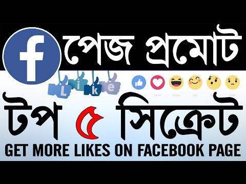 How to Get More Likes on Facebook Page | The 5 Secret !! [Bangla]
