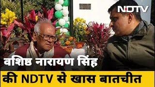 JDU को खड़ा करने में Pavan Varma की कोई भूमिका नहीं: Vashishtha Narayan Singh