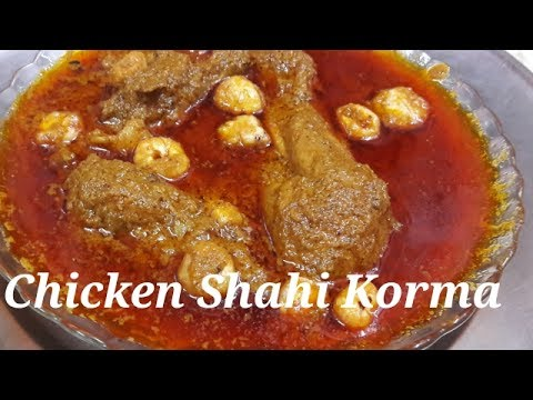 Chicken Shahi Korma recipe/how to make Chicken Shahi Korma (Eid spacial)English subtitle
