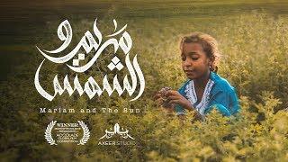Mariam and The Sun - مريم والشمس | فيلم مصري قصير |  @AxeerStudio