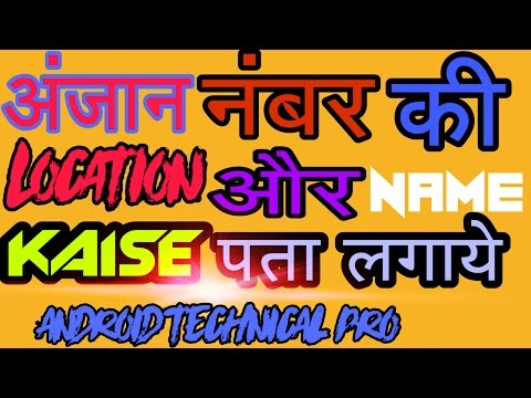 How To Track Mobile phone Trace Location with Name |Hindi|