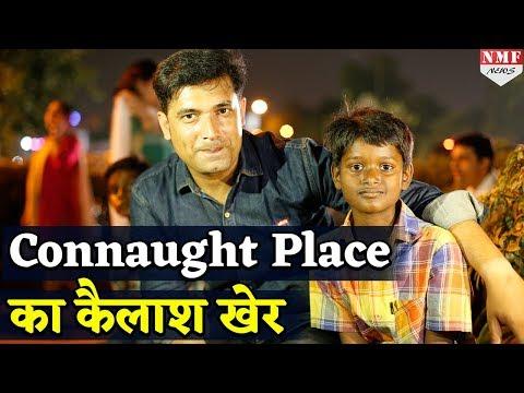 Connaught Place में गजरा बेचने वाले मासूम Sonu की कहानी, लोग कहते हैं Delhi का Kailash Kher