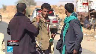 اليمن: تقرير حصري لقناة فرانس 24 من صعدة معقل الحوثيين