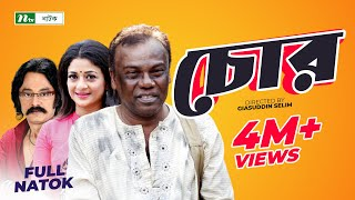 Bangla Comedy Natok - Chor   চোর   Fazlur Rahman Babu   Sweety   Salauddin Lavlu