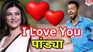 41 साल की Actress का दिल आया Pandya पर, बोल दिया I Love You