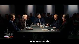 Немецкий журналист: Почему в Германии такие политики и СМИ? [Голос Германии]
