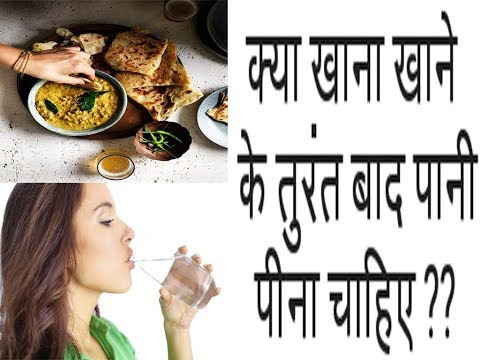 Should we drink water while taking meal || Food related myths
